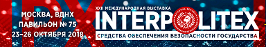 Лаборатория ППШ на выставке «INTERPOLITEX - 2018»
